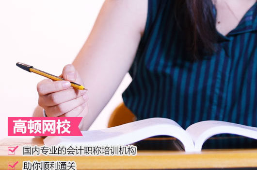 2019年中级会计师备考告别拖延症