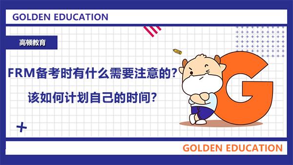 FRM备考时有什么需要注意的?该如何计划自己的时间?