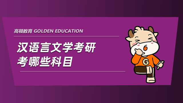 汉语言文学考研考哪些科目?考数学吗?