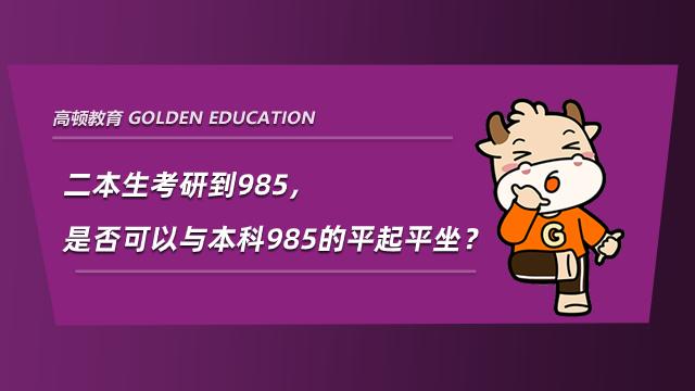 二本生考研到985,是否可以与本科985的平起平坐?