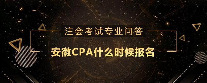 安徽CPA什么时候报名