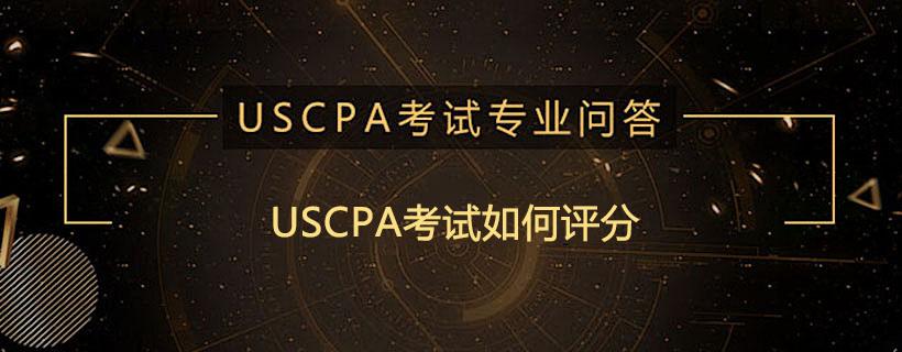 USCPA考试如何评分