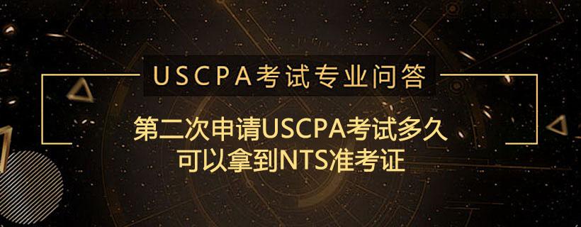 第二次申请USCPA考试多久可以拿到NTS准考证