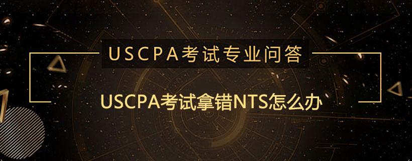 USCPA考试拿错NTS怎么办