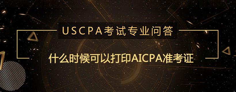 什么时候可以打印AICPA准考证