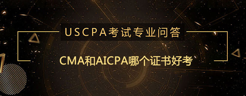 CMA和AICPA哪个证书好考