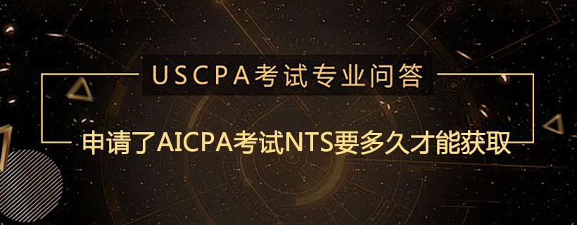 申请了AICPA考试NTS要多久才能获取
