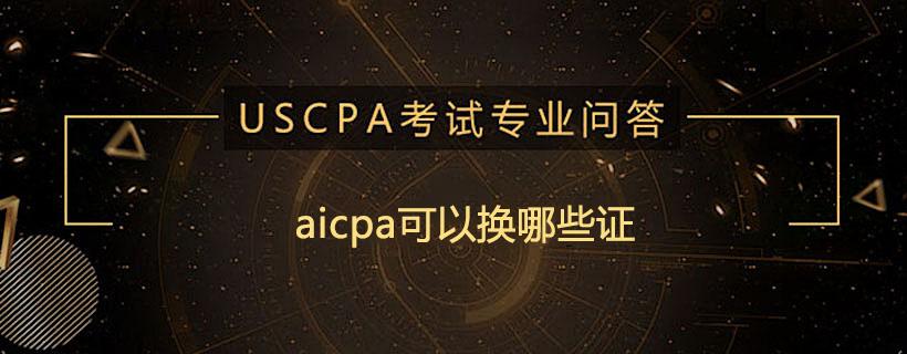 aicpa可以换哪些证