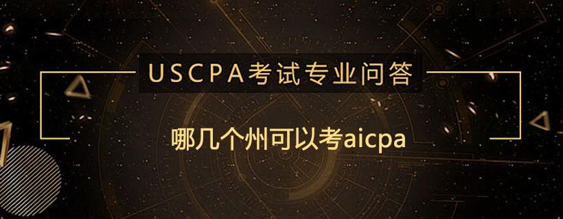 哪几个州可以考aicpa