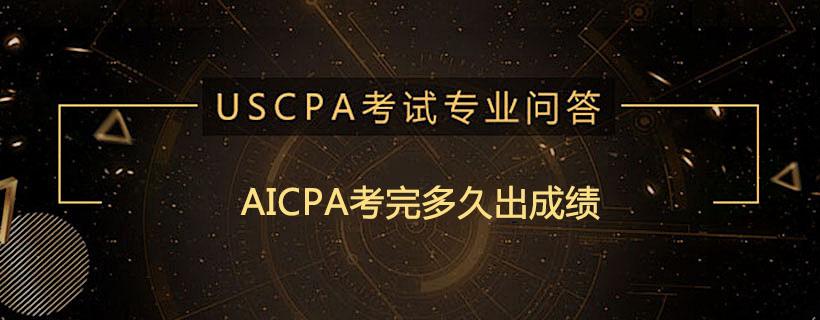 AICPA考完多久出成绩
