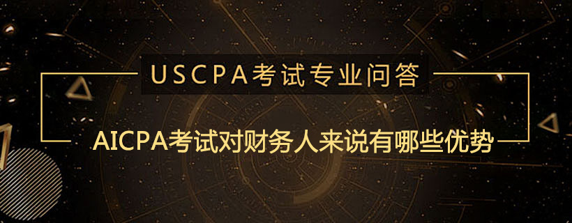 AICPA考试对财务人来说有哪些优势
