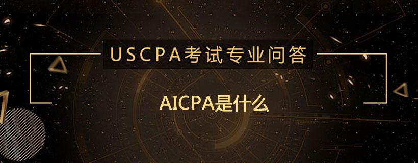 AICPA是什么