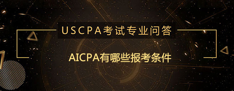 AICPA有哪些报考条件