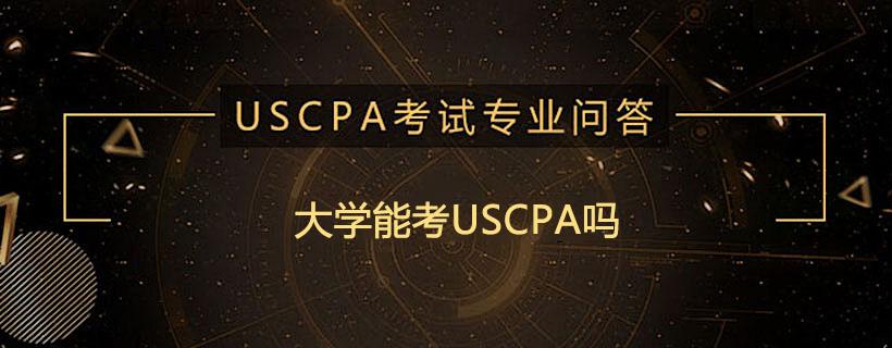 大学能考USCPA吗