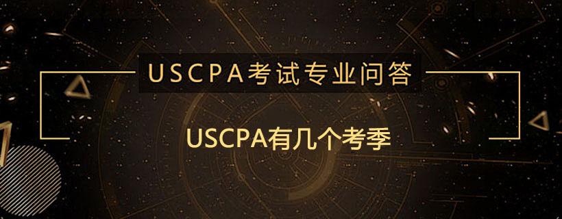 USCPA有几个考季