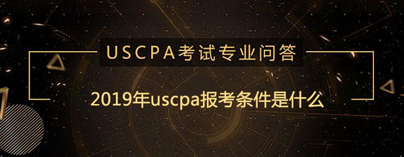 2019年uscpa报考条件是什么
