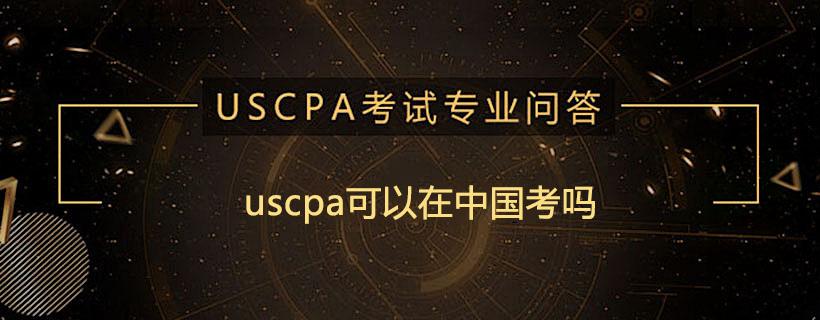 uscpa可以在中国考吗
