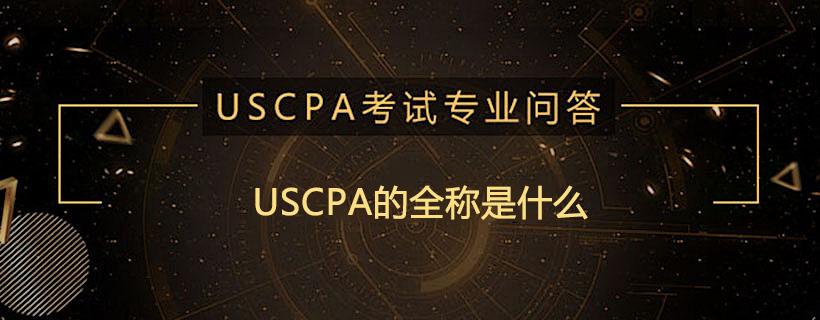 USCPA的全称是什么