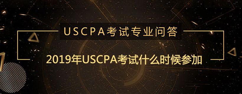 2019年USCPA考试什么时候参加
