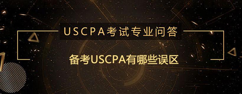 备考USCPA有哪些误区
