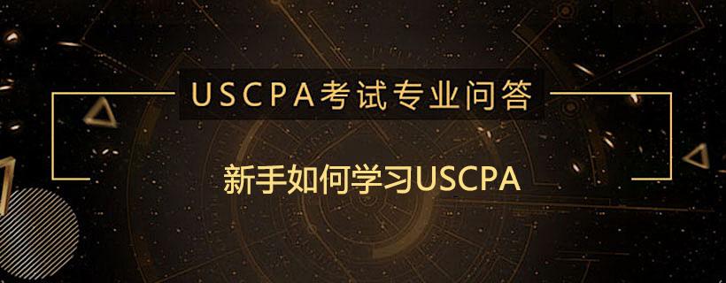 新手如何学习USCPA