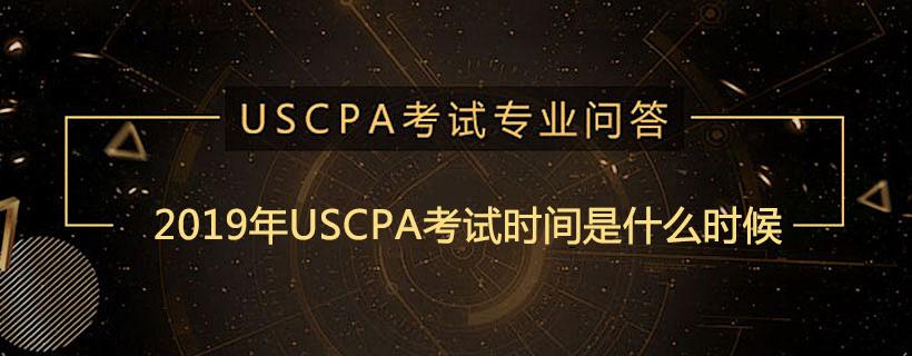 2019年USCPA考试时间是什么时候