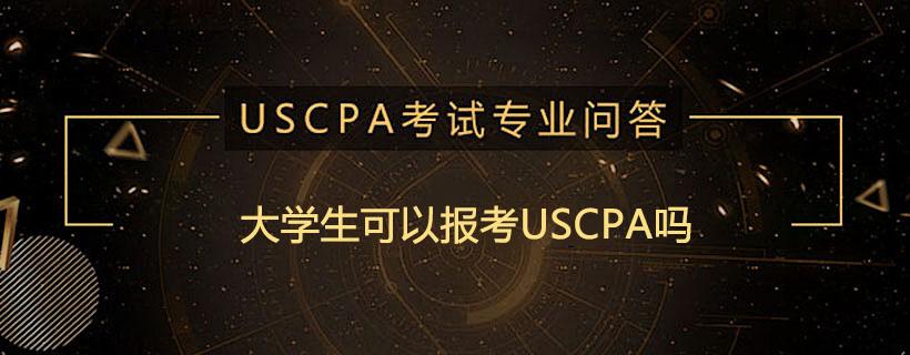 大学生可以报考USCPA吗