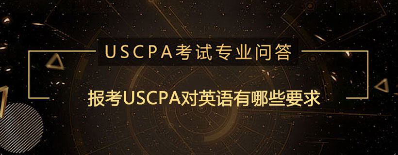 报考USCPA对英语有哪些要求