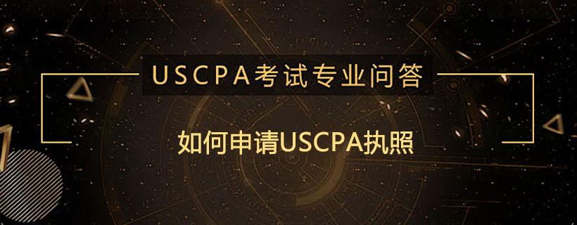 如何申请USCPA执照