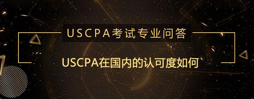 USCPA在国内的认可度如何