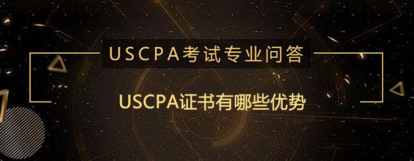 USCPA证书有哪些优势
