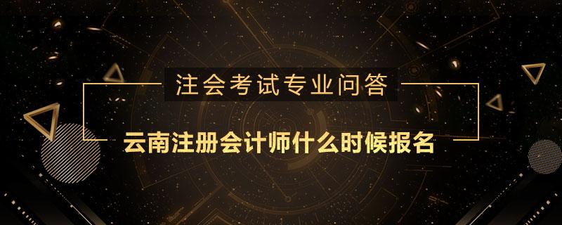 云南注册会计师什么时候报名