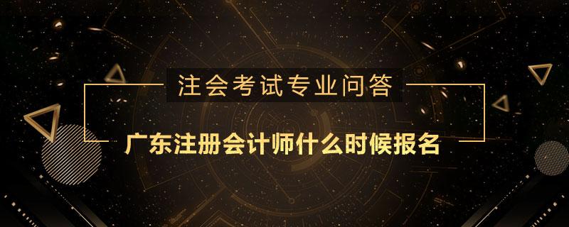 广东注册会计师什么时候报名