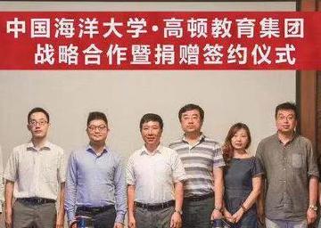 高顿教育与中国海洋大学达成合作 协同育人树行业标杆