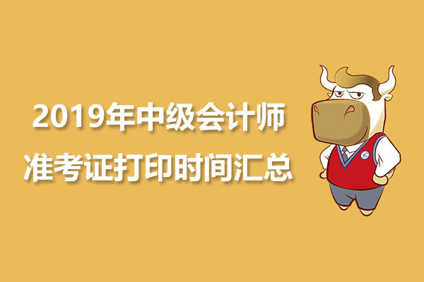 <strong>2019年中级会计师准考证打印时间及入口汇总</strong>