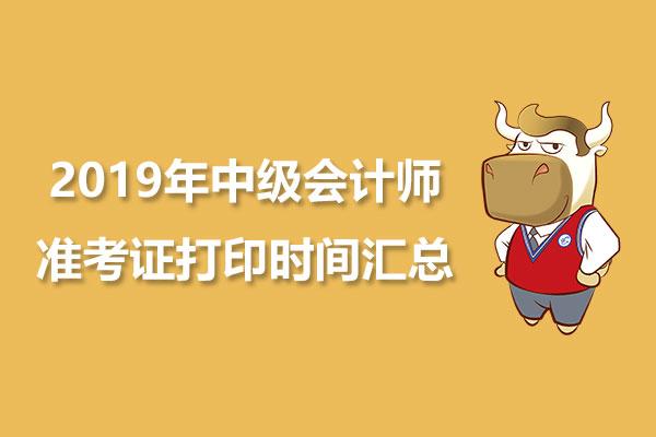 2019年中级会计师准考证打印时间及入口汇总
