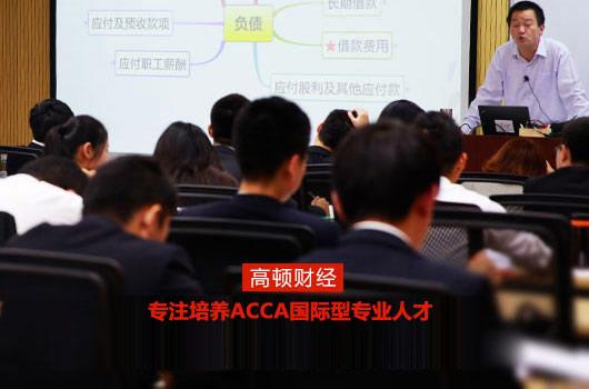 ACCA課程F階段考試科目難度如何?