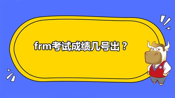 frm考试成绩几号出?(附成绩解读)