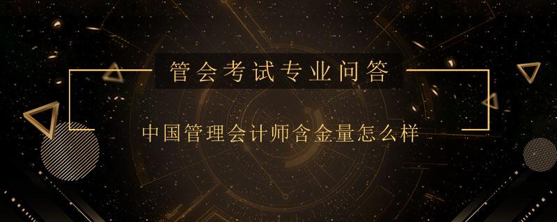 中国管理会计师含金量怎么样