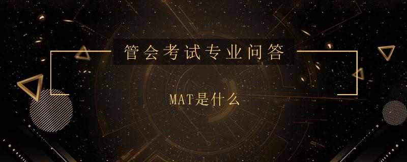 MAT是什么