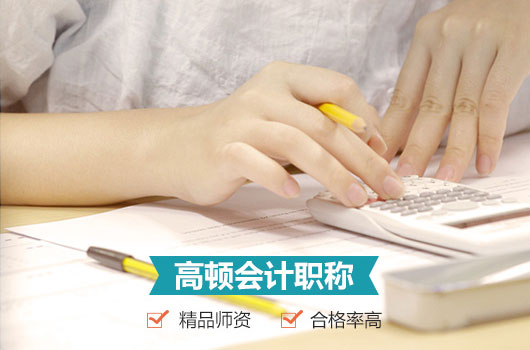 2019年中级会计职称临考必知事项