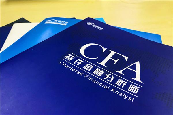 协会宣布:CFA考试2021年将迎来机考时代!一年考4次!!