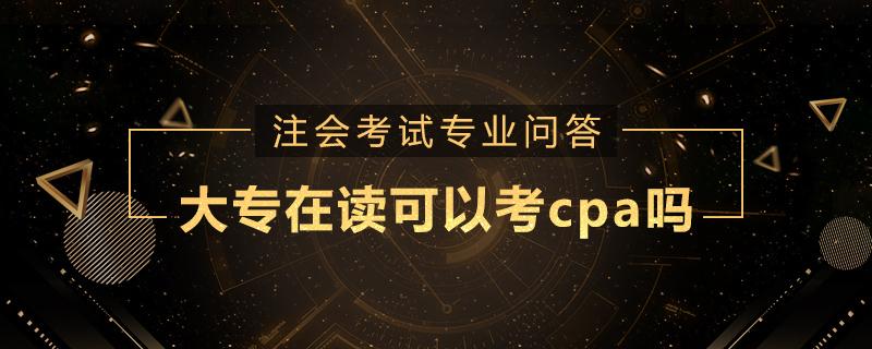 大专在读可以考cpa吗