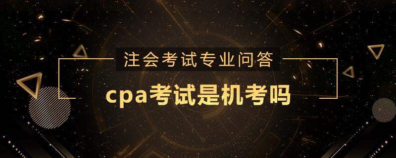 cpa考试是机考吗