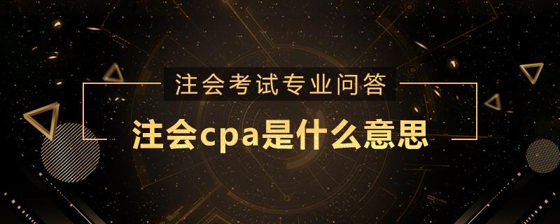 注会cpa是什么意思