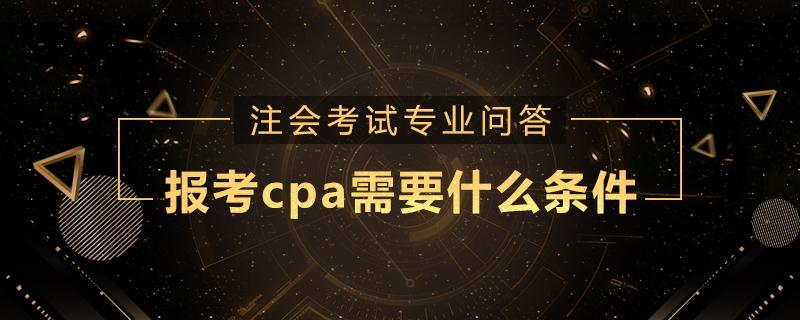 报考cpa需要什么条件