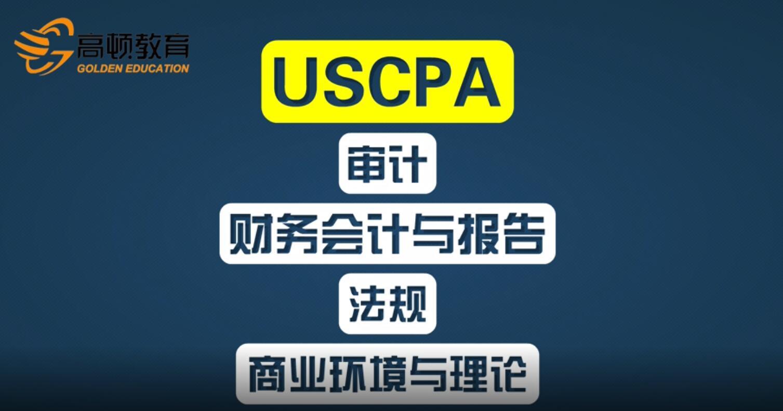 成为财务经理、晋升CFO,USCPA证书为何如此至关重要?
