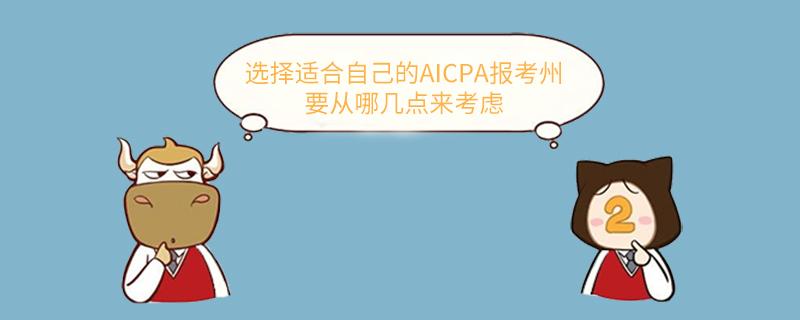 AICPA,选择最适合自己的AICPA报考州要从哪几点来考虑