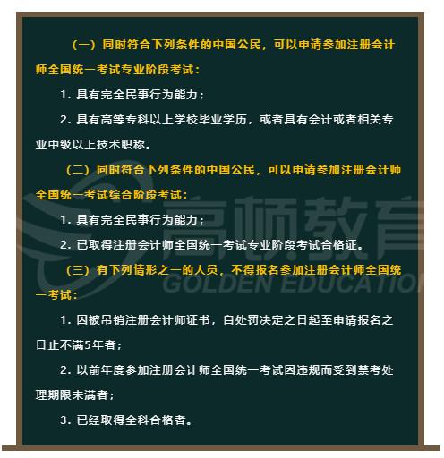 注册会计师考试报名条件