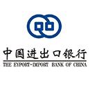 中国进出口银行2019年拟接收高校毕业生情况公示